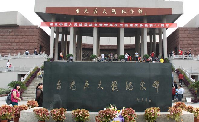 台儿庄大战遗址公园和台儿庄大战纪念馆是一个地方吗