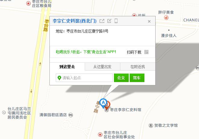 李宗仁史料馆是台儿庄旅游必去景点