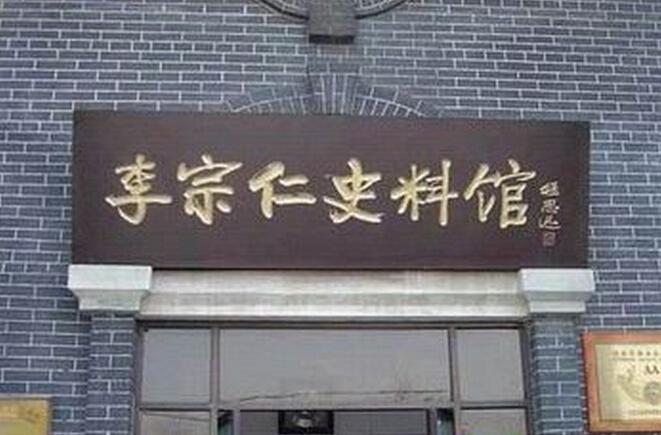 李宗仁史料馆是台儿庄旅游必去景点_地点