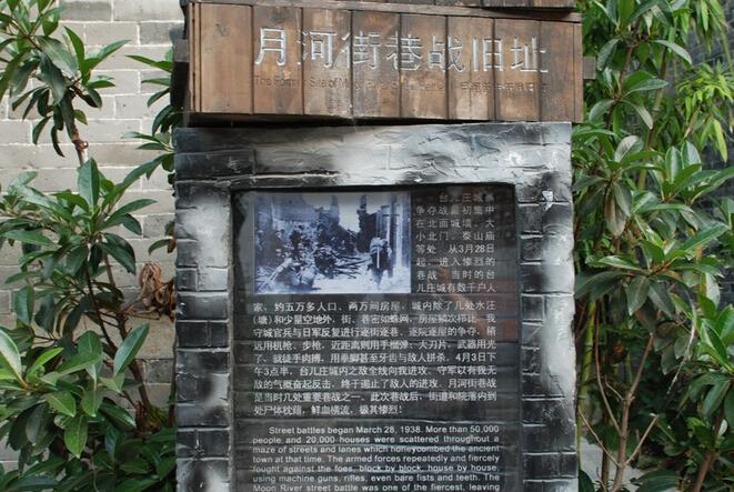 台儿庄大战遗址公园要门票吗,多少钱?