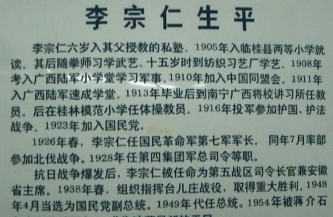李宗仁史料馆是台儿庄旅游必去景点原因