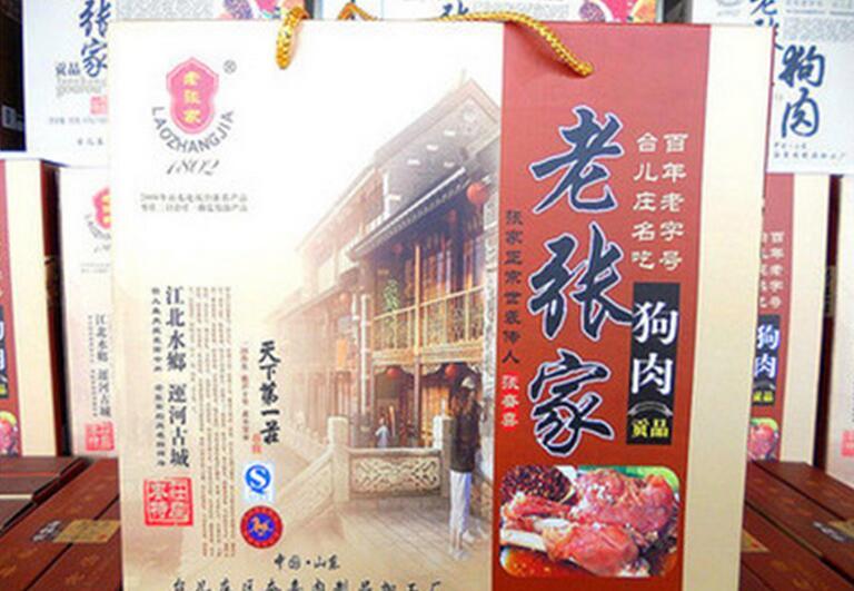 台儿庄张家狗肉产品功效