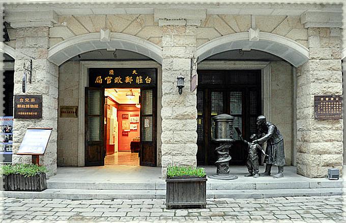 台儿庄古城文化展馆--台儿庄邮政博物馆