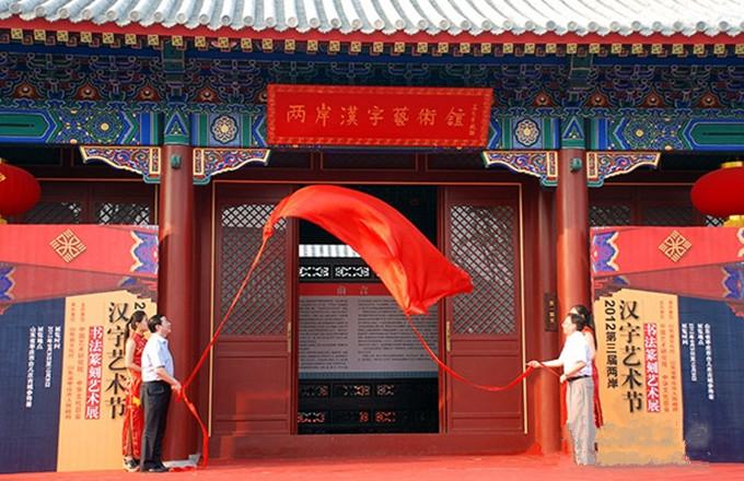 台儿庄古城文化展馆--海峡两岸艺术馆