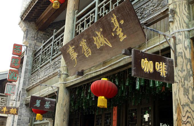台儿庄古城酒吧--台城旧事酒吧