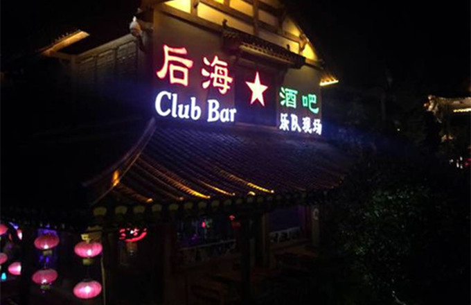 台儿庄古城酒吧--后海酒吧