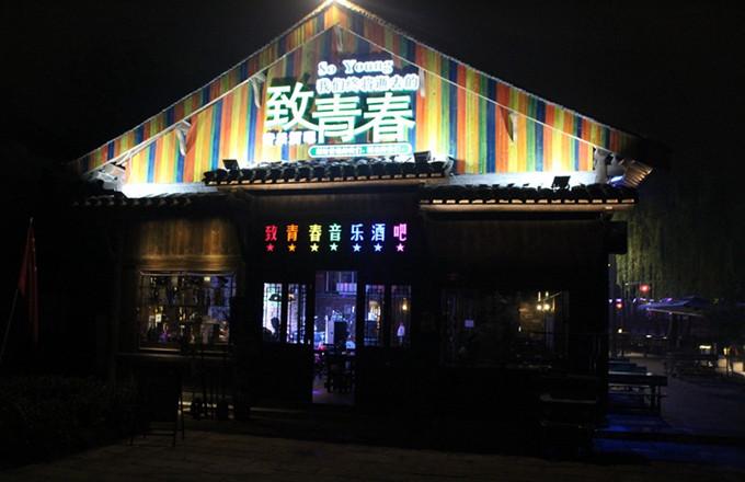 台儿庄古城酒吧--致青春酒吧
