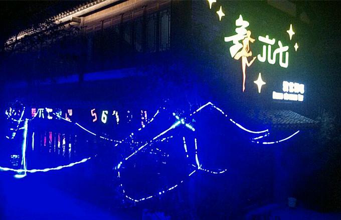 台儿庄古城酒吧--舞六七酒吧