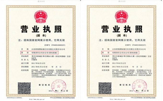 枣庄台儿庄古城内住宿预订单位资质
