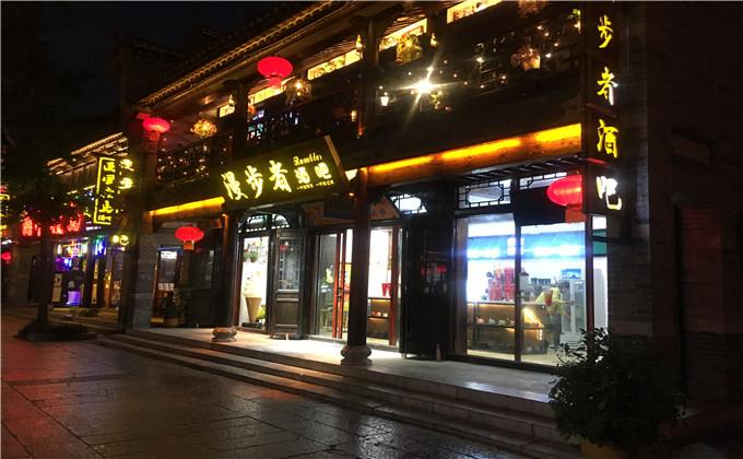 台儿庄古城酒吧一条街