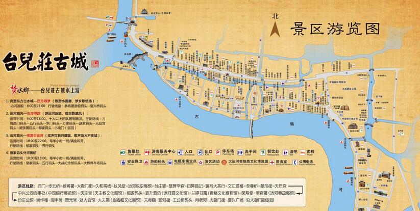 台儿庄古城游览路线地图