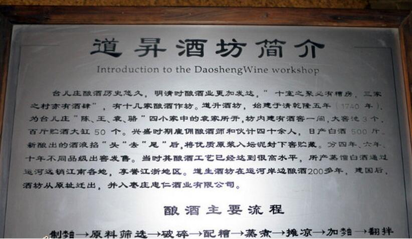 台儿庄古城展馆之运河酒文化展馆