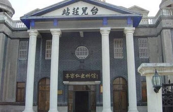 台儿庄旅游景点李宗仁史料馆在哪?有什么好玩的?
