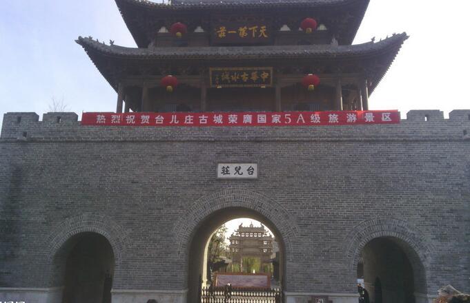 济南到台儿庄古城旅游景点大全