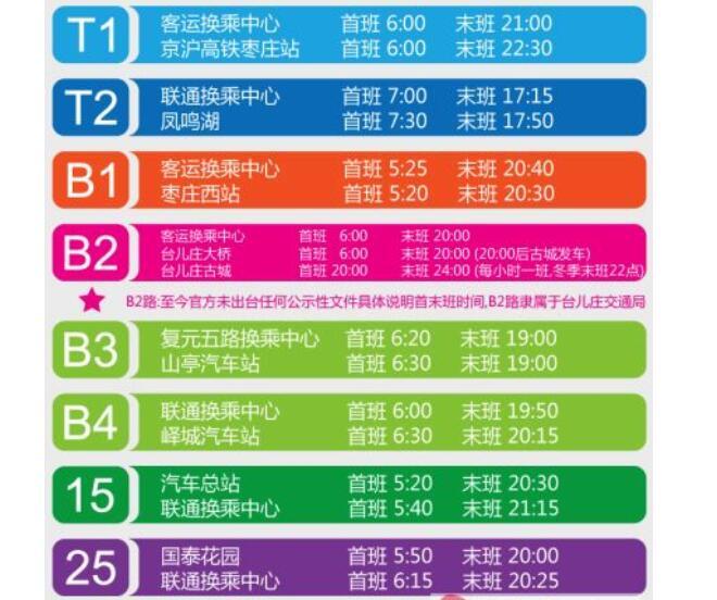 枣庄站(高铁站)到台儿庄公交车有吗?